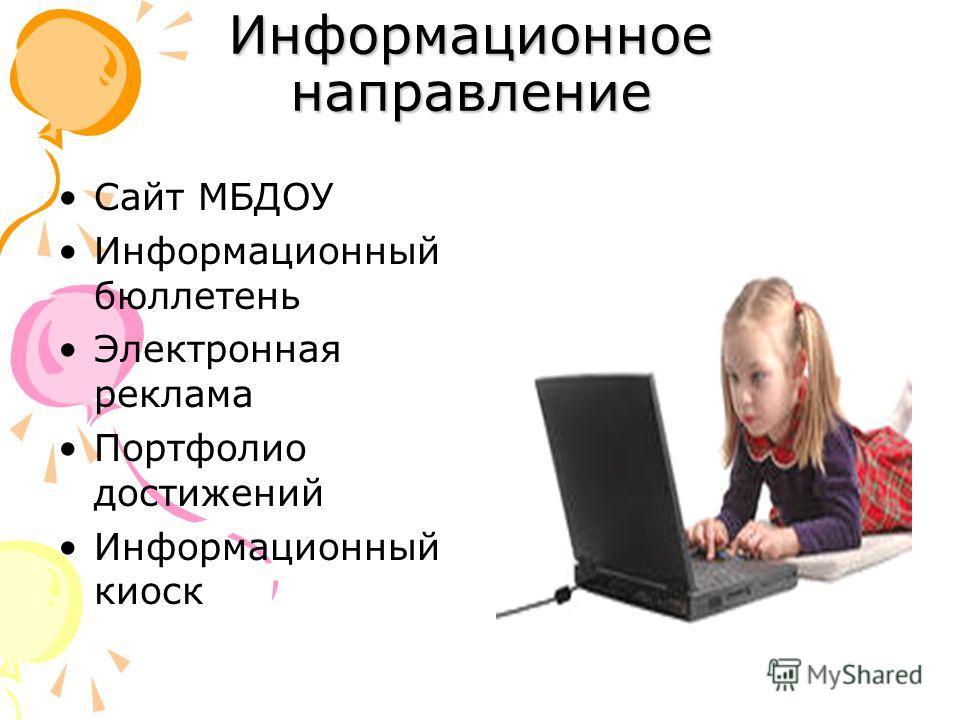 Информационное направление Сайт МБДОУ Информационный бюллетень Электронная реклама Портфолио достижений Информационный киоск