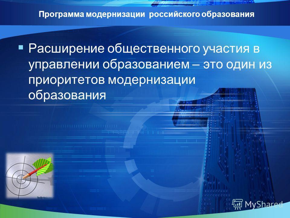 Программа модернизации российского образования Расширение общественного участия в управлении образованием – это один из приоритетов модернизации образования