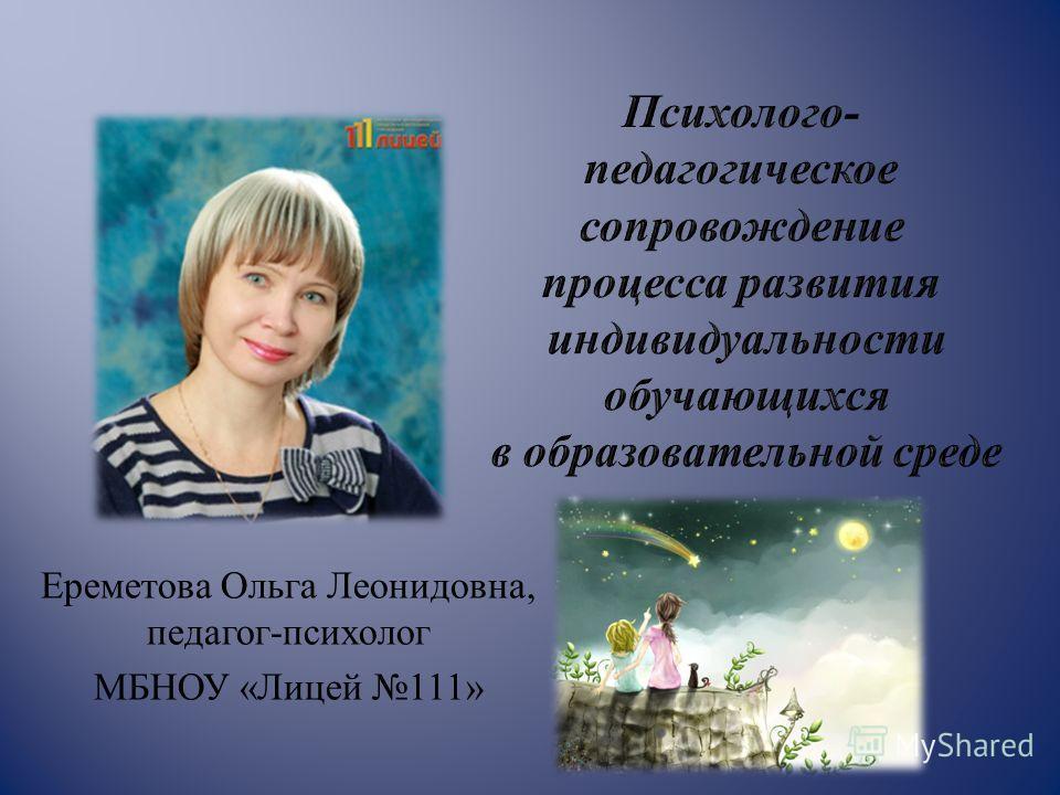 Ереметова Ольга Леонидовна, педагог - психолог МБНОУ « Лицей 111»