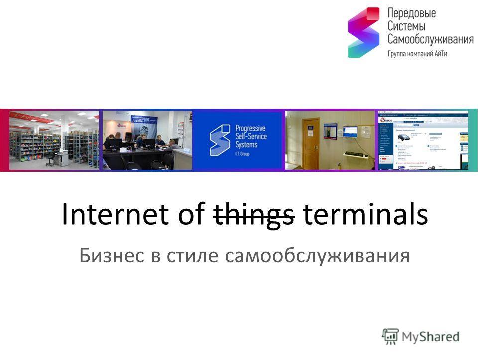 Internet of things terminals Бизнес в стиле самообслуживания