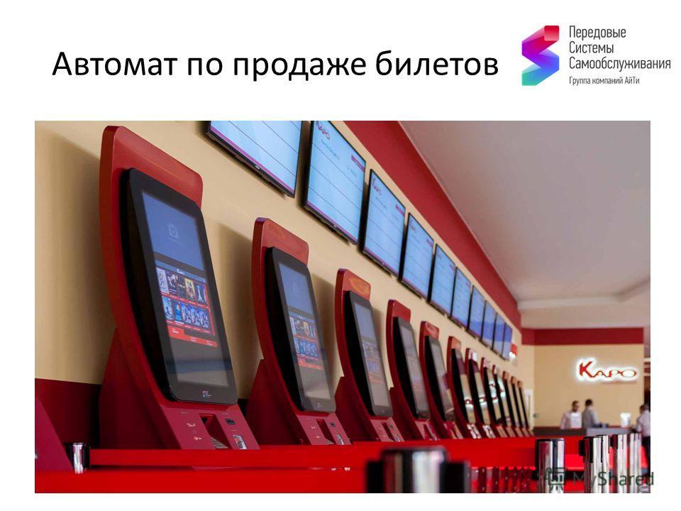 5 Автомат по продаже билетов