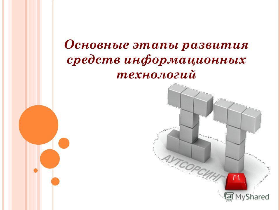Основные этапы развития средств информационных технологий