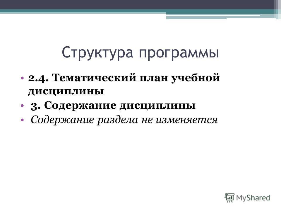 Структура программы 2.4. Тематический план учебной дисциплины 3. Содержание дисциплины Содержание раздела не изменяется