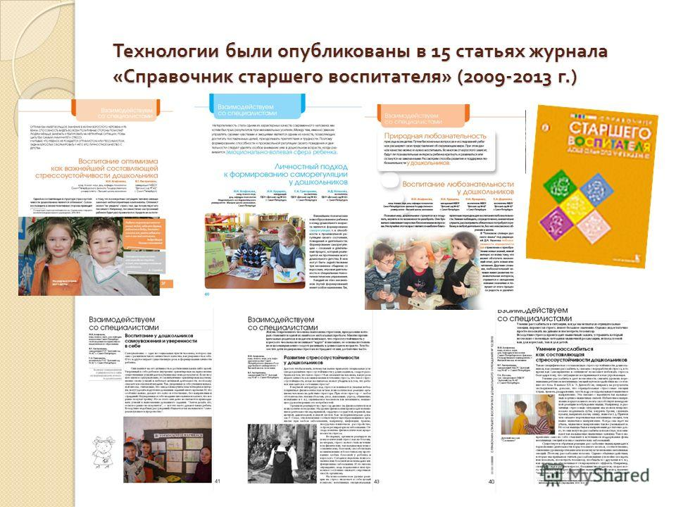 Технологии были опубликованы в 15 статьях журнала « Справочник старшего воспитателя » (2009-2013 г.)