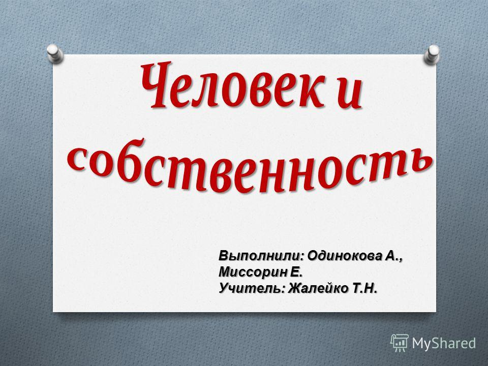 Выполнили : Одинокова А., Миссорин Е. Учитель : Жалейко Т. Н.