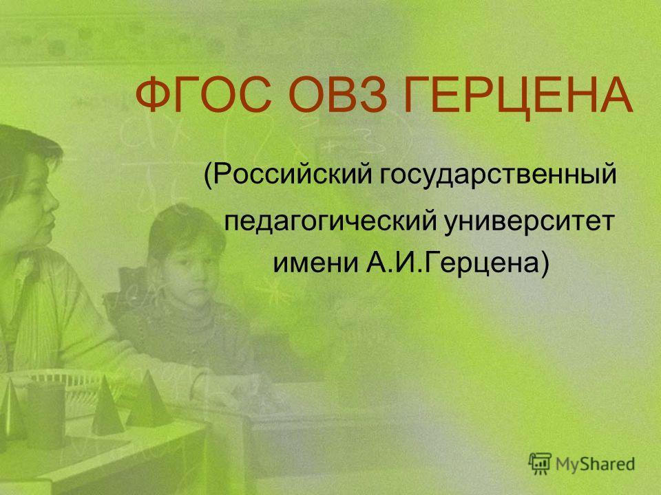 ФГОС ОВЗ ГЕРЦЕНА (Российский государственный педагогический университет имени А.И.Герцена)