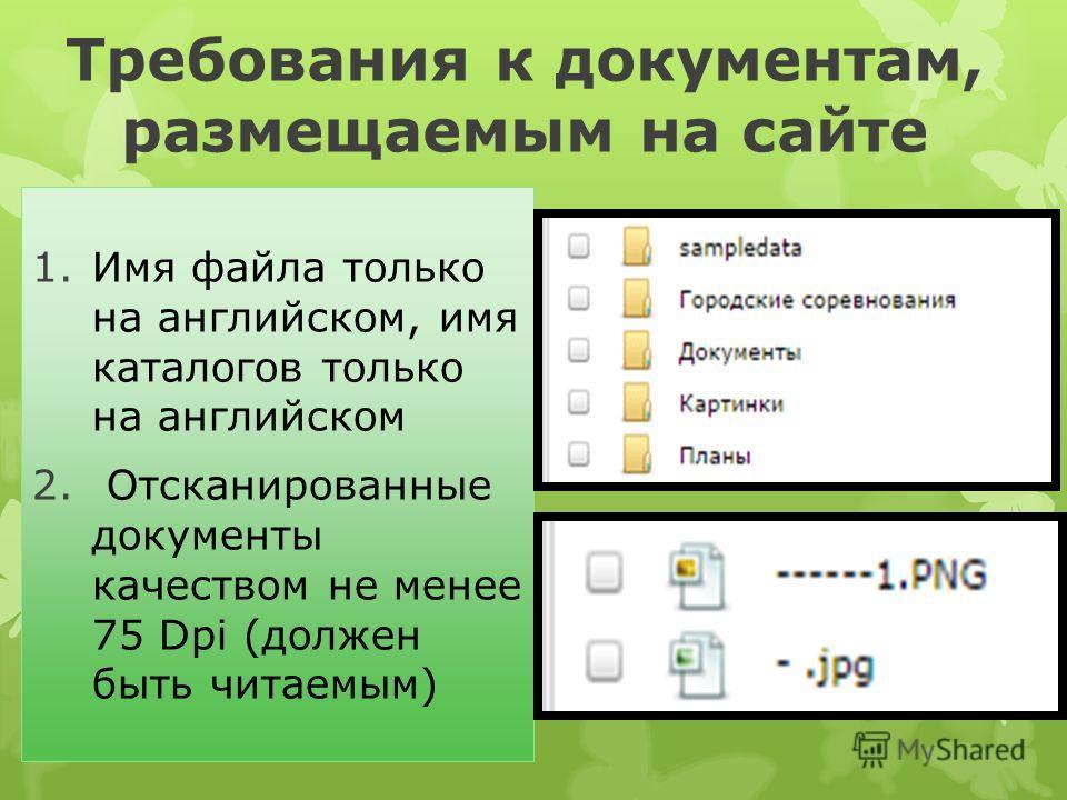 Требования к документам, размещаемым на сайте 1. Имя файла только на английском, имя каталогов только на английском 2. Отсканированные документы качеством не менее 75 Dpi (должен быть читаемым)