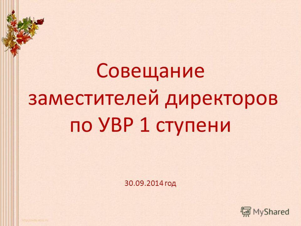 Совещание заместителей директоров по УВР 1 ступени 30.09.2014 год