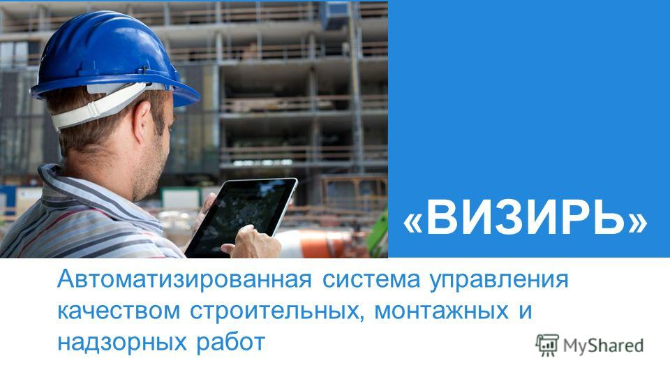 « ВИЗИРЬ » Автоматизированная система управления качеством строительных, монтажных и надзорных работ