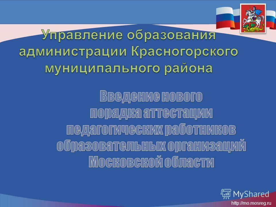 http://mo.mosreg.ru