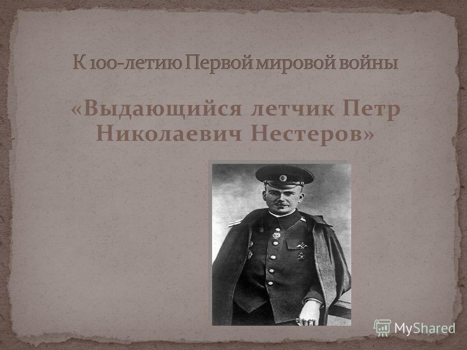 «Выдающийся летчик Петр Николаевич Нестеров»