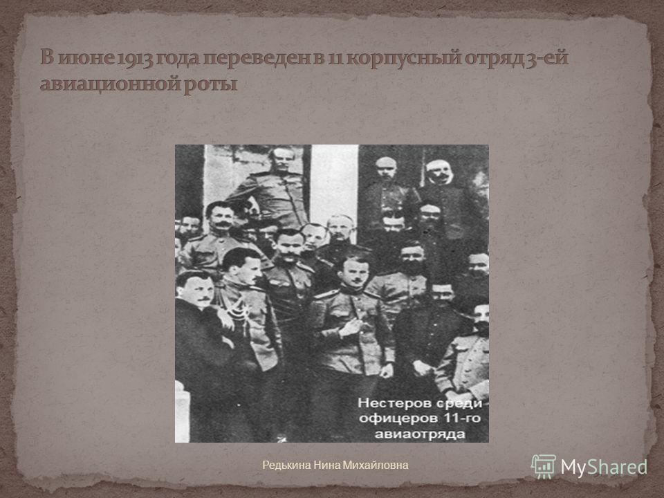 Редькина Нина Михайловна