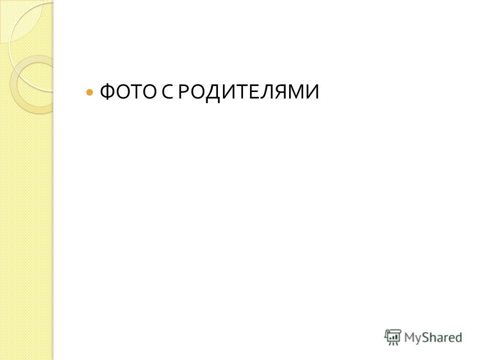 ФОТО С РОДИТЕЛЯМИ