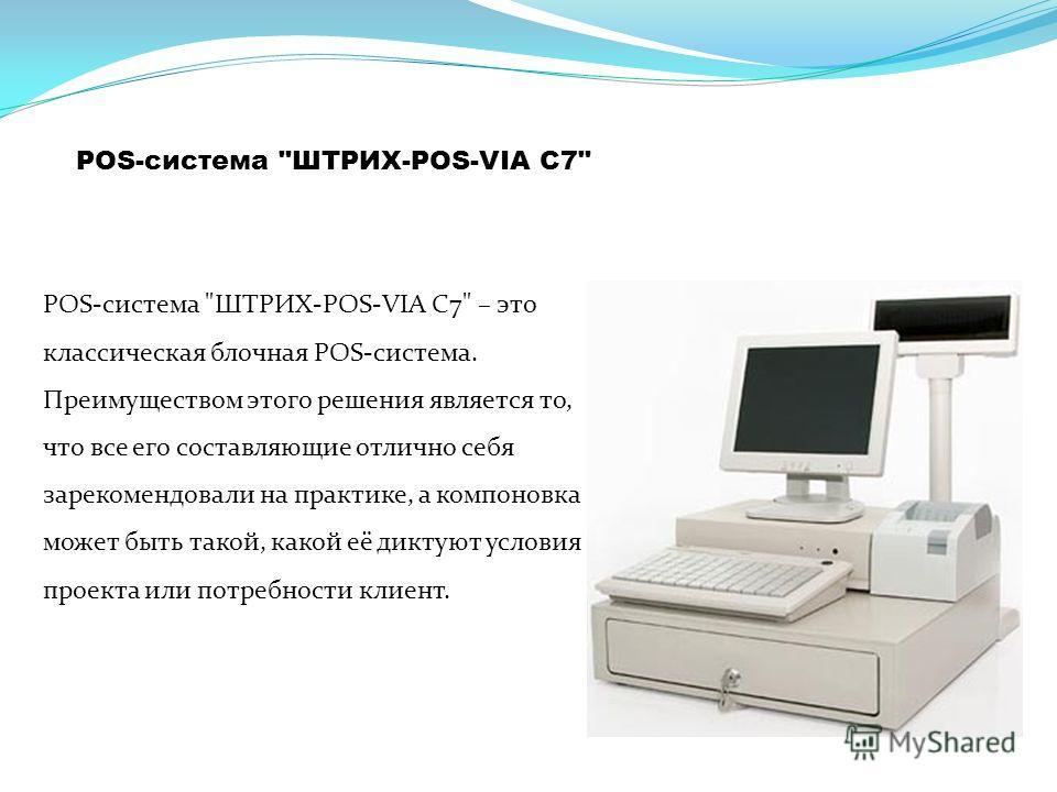 POS-система