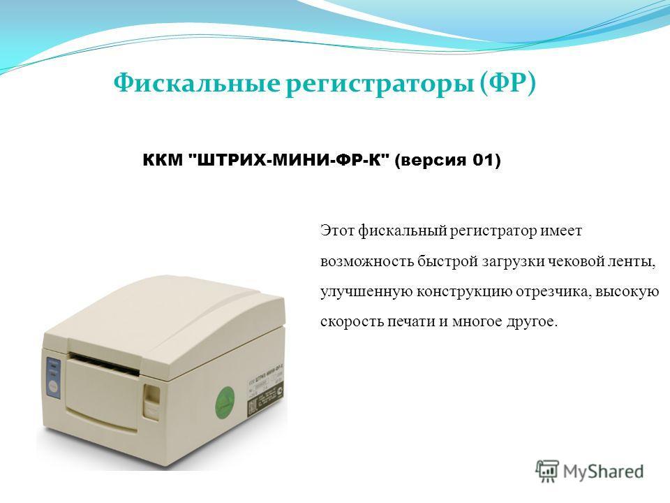 Этот фискальный регистратор имеет возможность быстрой загрузки чековой ленты, улучшенную конструкцию отрезчика, высокую скорость печати и многое другое. ККМ ШТРИХ-МИНИ-ФР-К (версия 01) Фискальные регистраторы (ФР)