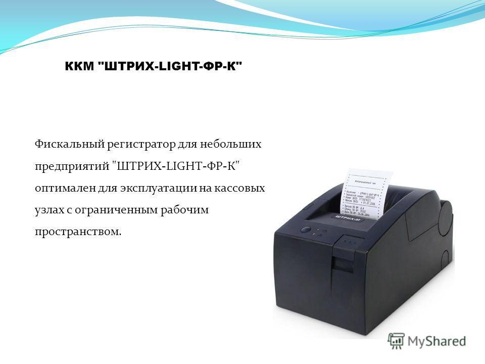Фискальный регистратор для небольших предприятий ШТРИХ-LIGHT-ФР-К оптимален для эксплуатации на кассовых узлах с ограниченным рабочим пространством. ККМ ШТРИХ-LIGHT-ФР-К