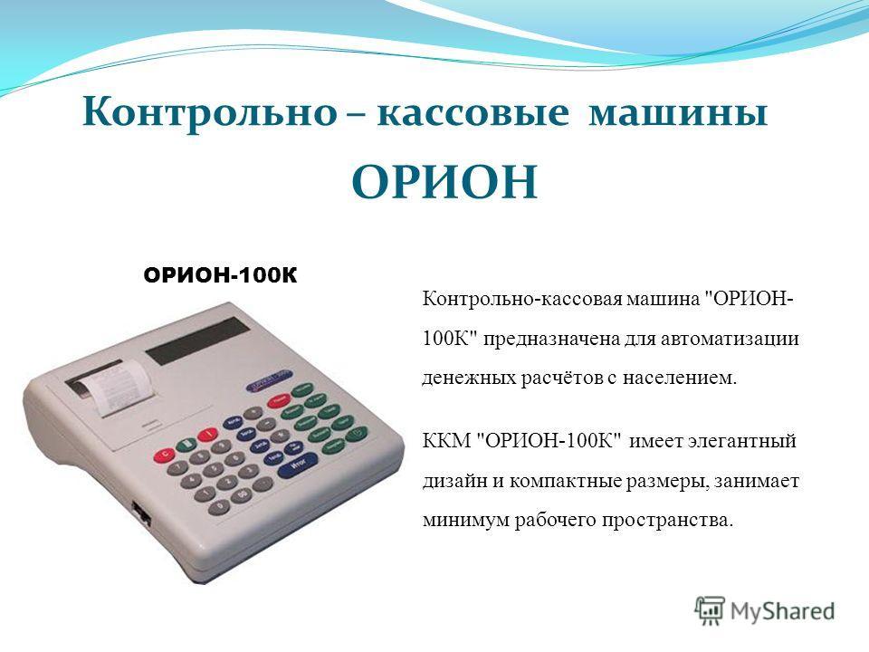 ОРИОН-100К Контрольно-кассовая машина
