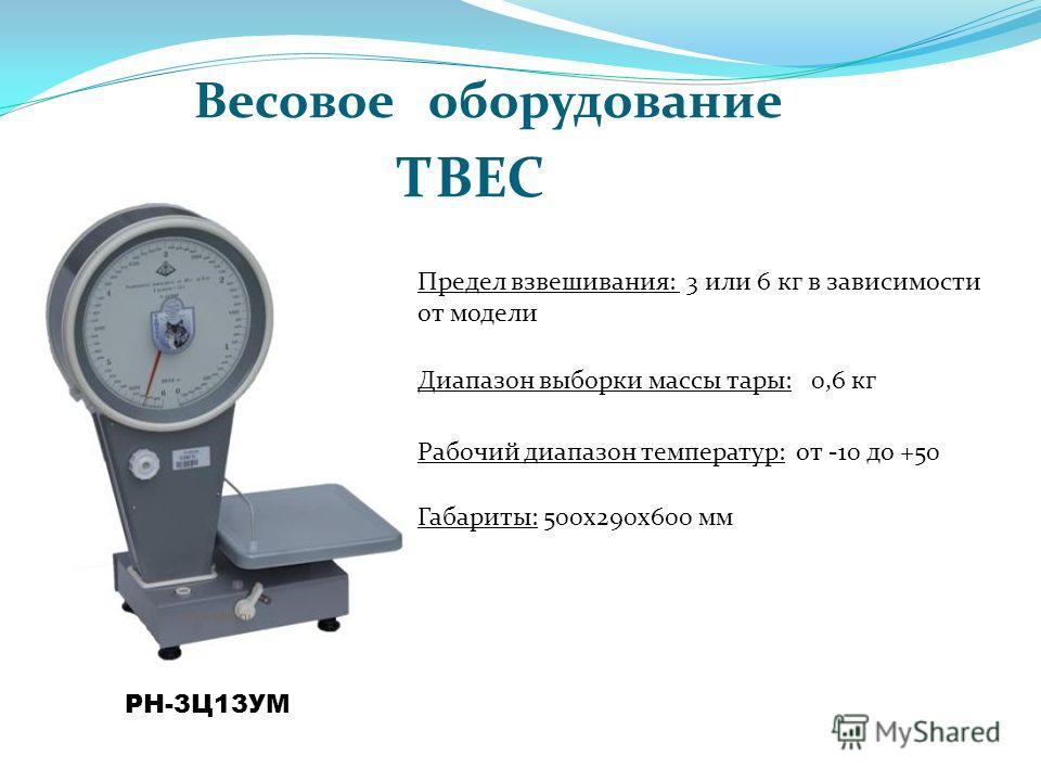 РН-3Ц13УМ Предел взвешивания: 3 или 6 кг в зависимости от модели Габариты: 500 х 290x600 мм Рабочий диапазон температур: от -10 до +50 Диапазон выборки массы тары: 0,6 кг Весовое оборудование ТВЕС
