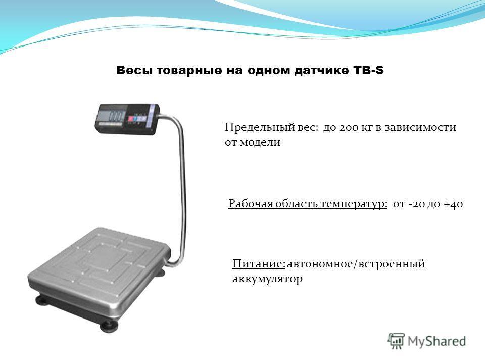 Весы товарные на одном датчике TB-S Предельный вес: до 200 кг в зависимости от модели Питание: автономное/встроенный аккумулятор Рабочая область температур: от -20 до +40