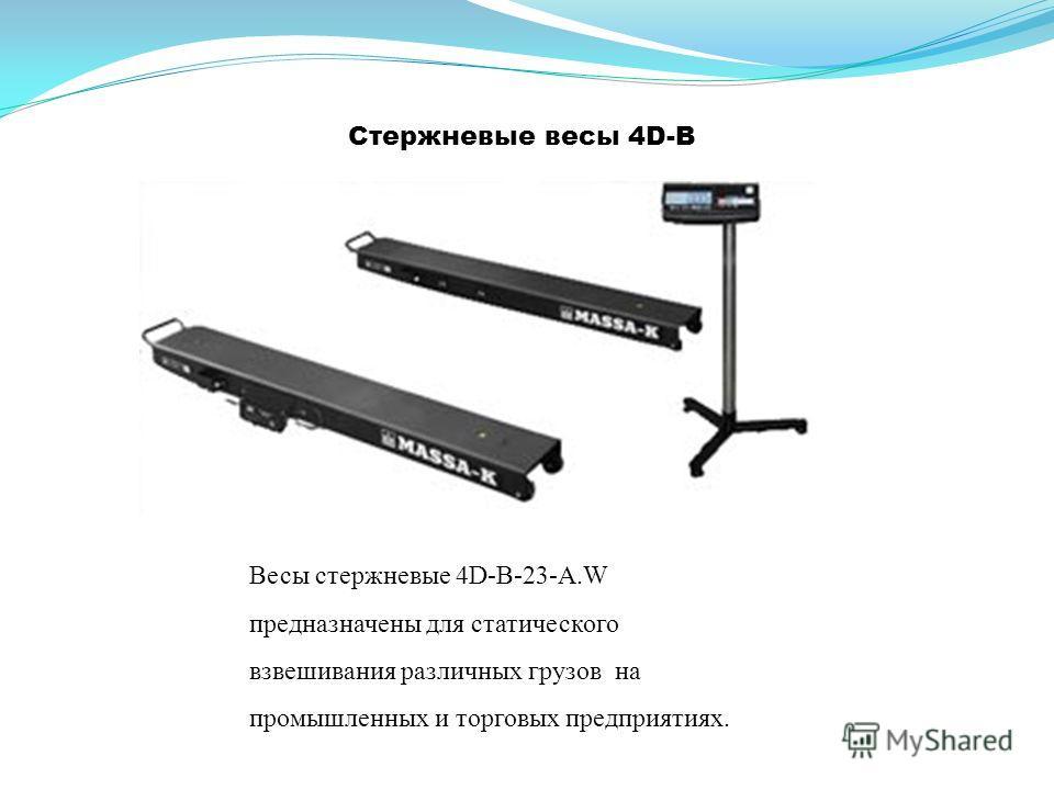 Стержневые весы 4D-B Весы стержневые 4D-B-23-A.W предназначены для статического взвешивания различных грузов на промышленных и торговых предприятиях.