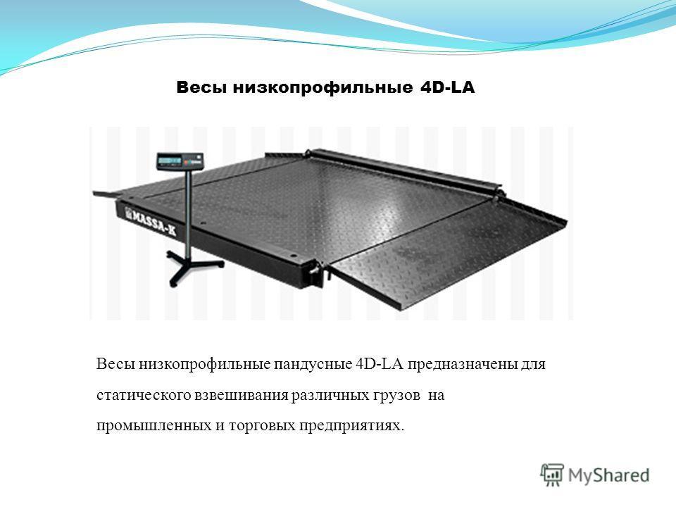 Весы низкопрофильные 4D-LA Весы низкопрофильные пандусные 4D-LA предназначены для статического взвешивания различных грузов на промышленных и торговых предприятиях.