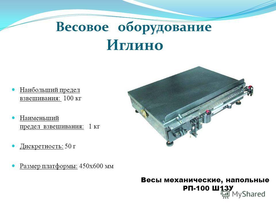 Весы механические, напольные РП-100 Ш13У Весовое оборудование Иглино Наибольший предел взвешивания: 100 кг Наименьший предел взвешивания: 1 кг Дискретность: 50 г Размер платформы: 450x600 мм
