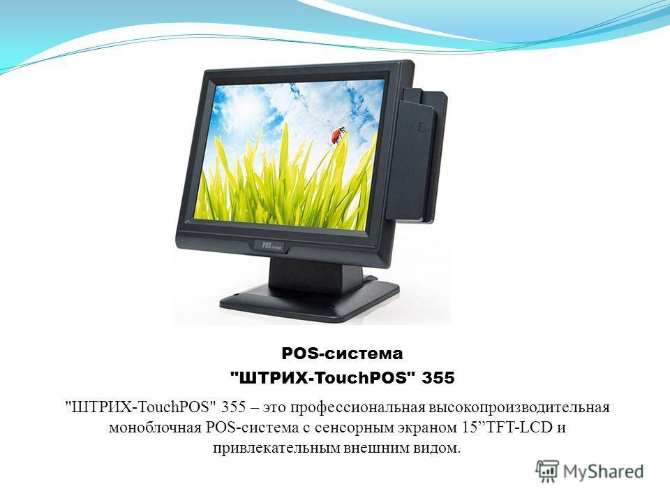 ШТРИХ-TouchPOS 355 – это профессиональная высокопроизводительная моноблочная POS-система с сенсорным экраном 15TFT-LCD и привлекательным внешним видом. POS-система ШТРИХ-TouchPOS 355