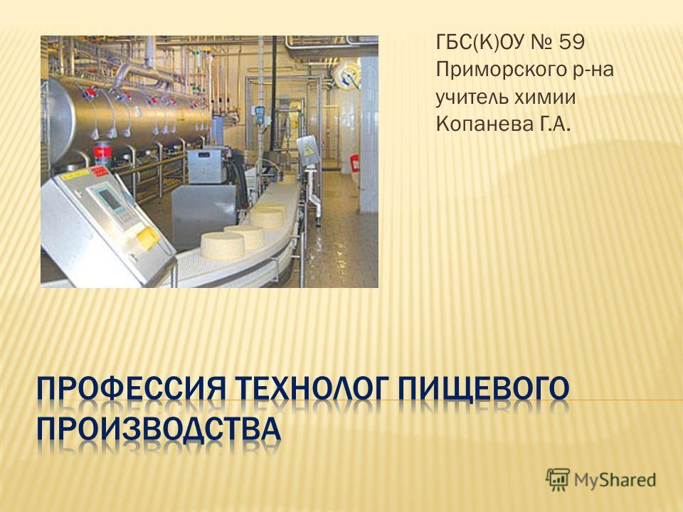 ГБС(К)ОУ 59 Приморского р-на учитель химии Копанева Г.А.