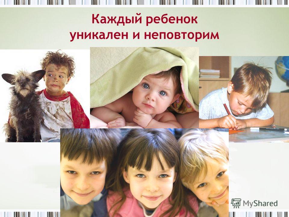 Каждый ребенок уникален и неповторим