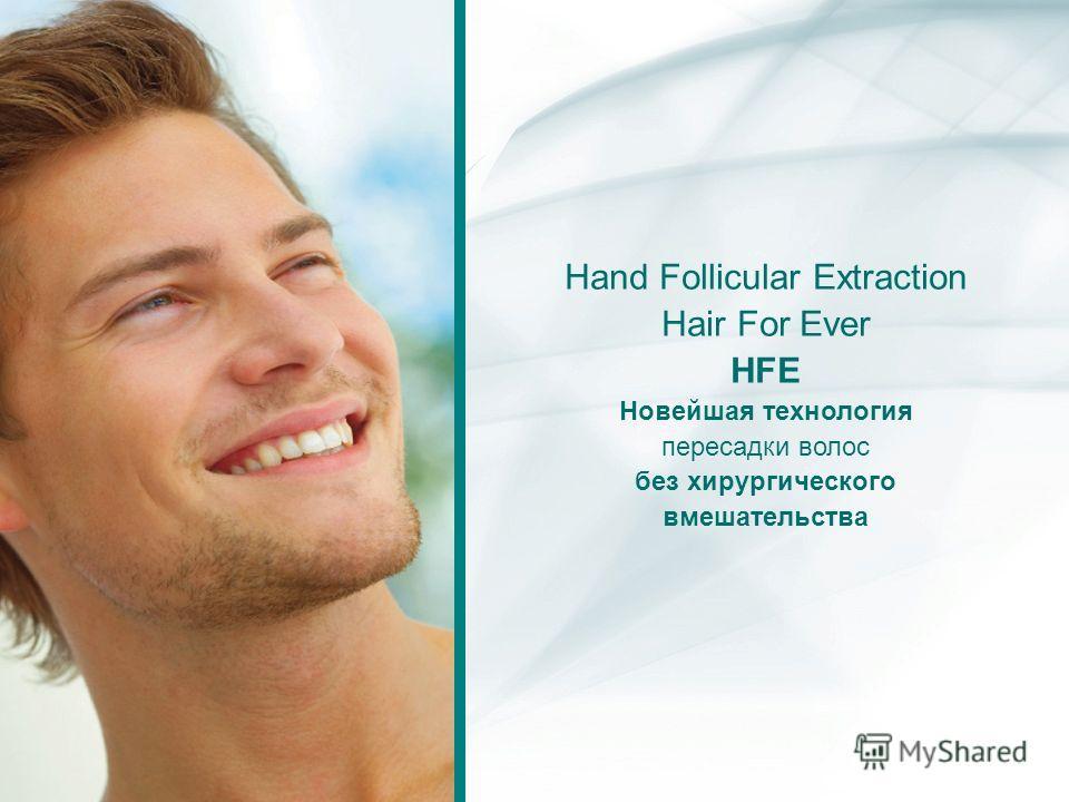 Hand Follicular Extraction Hair For Ever HFE Новейшая технология пересадки волос без хирургического вмешательства