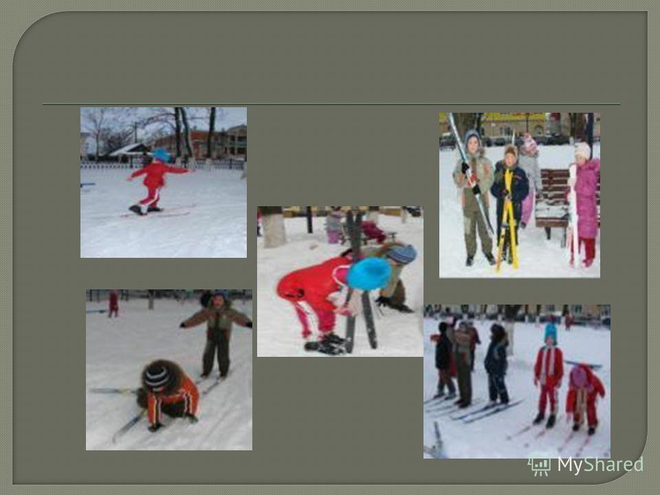 Во время уроков лыжной подготовки главным для меня является развитие физических качеств, повышение уровня работоспособности и закаливания школьников. С этой целью в план урока включаю материал на развитие физических качеств. В процессе занятий воспит