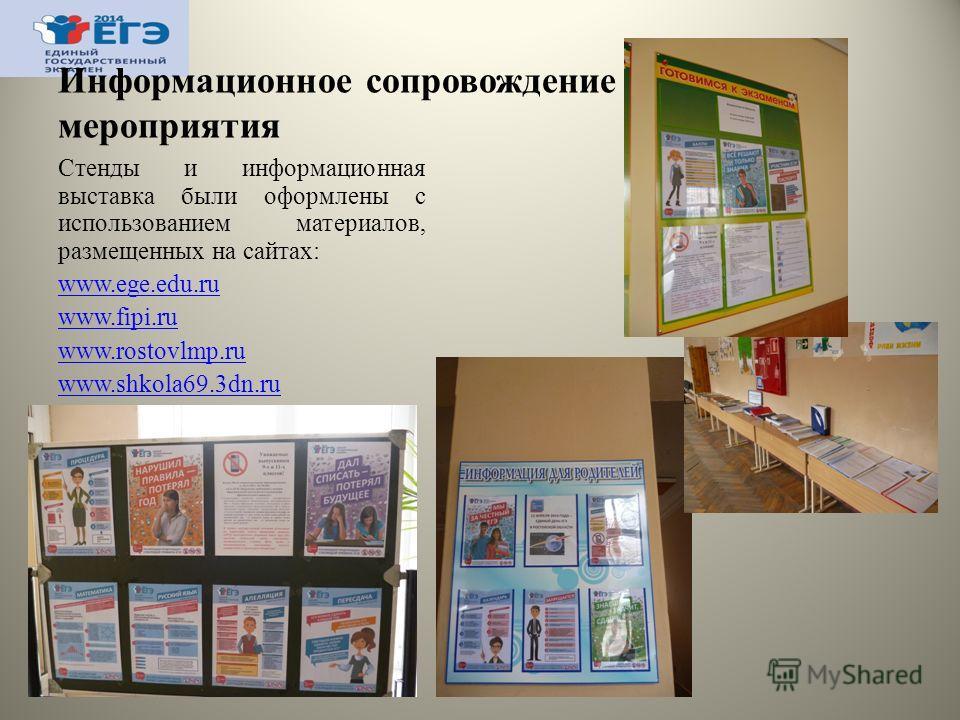 Стенды и информационная выставка были оформлены с использованием материалов, размещенных на сайтах: www.ege.edu.ru www.fipi.ru www.rostovlmp.ru www.shkola69.3dn.ru Информационное сопровождение мероприятия