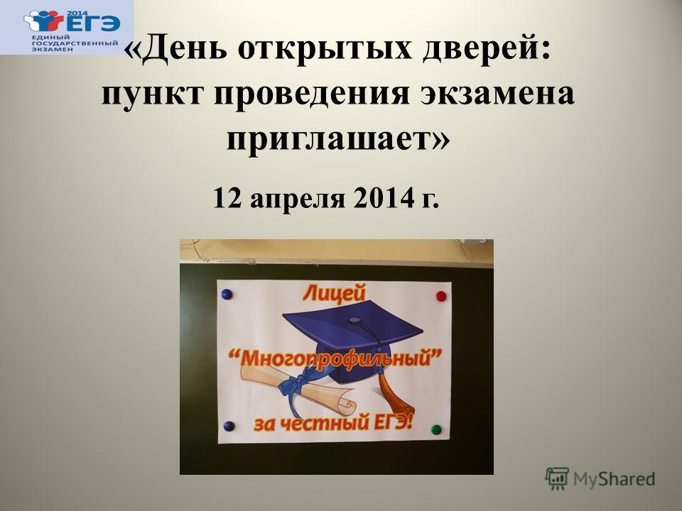 «День открытых дверей: пункт проведения экзамена приглашает» 12 апреля 2014 г.