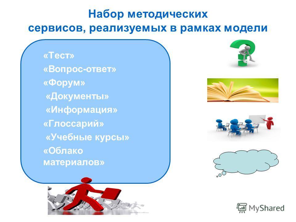 Набор методических сервисов, реализуемых в рамках модели «Тест» «Вопрос-ответ» «Форум» «Документы» «Информация» «Глоссарий» «Учебные курсы» «Облако материалов»