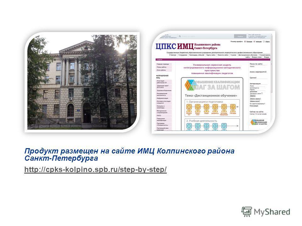 Продукт размещен на сайте ИМЦ Колпинского района Санкт-Петербурга http://cpks-kolpino.spb.ru/step-by-step/