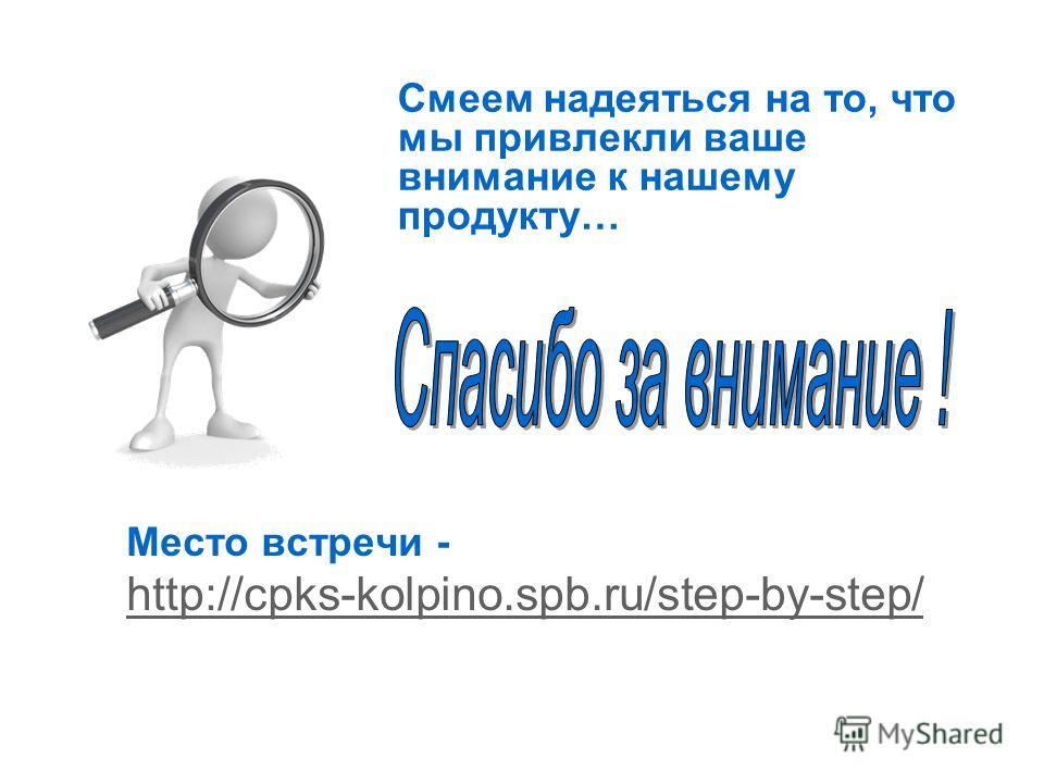 Место встречи - http://cpks-kolpino.spb.ru/step-by-step/ Смеем надеяться на то, что мы привлекли ваше внимание к нашему продукту…