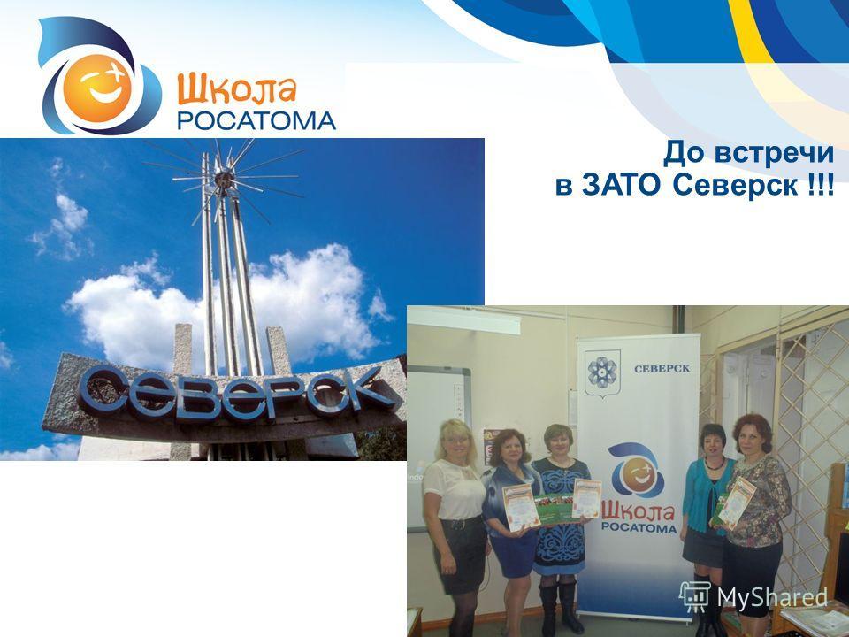 До встречи в ЗАТО Северск !!!