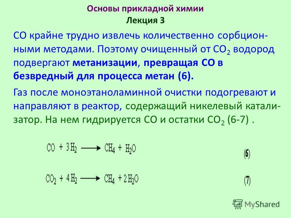 Основы прикладной химии Лекция 3 СО крайне трудно извлечь количественно сорбцион- ными методами. Поэтому очищенный от СО 2 водород подвергают метанизации, превращая СО в безвредный для процесса метан (6). Газ после моноэтаноламинной очистки подогрева