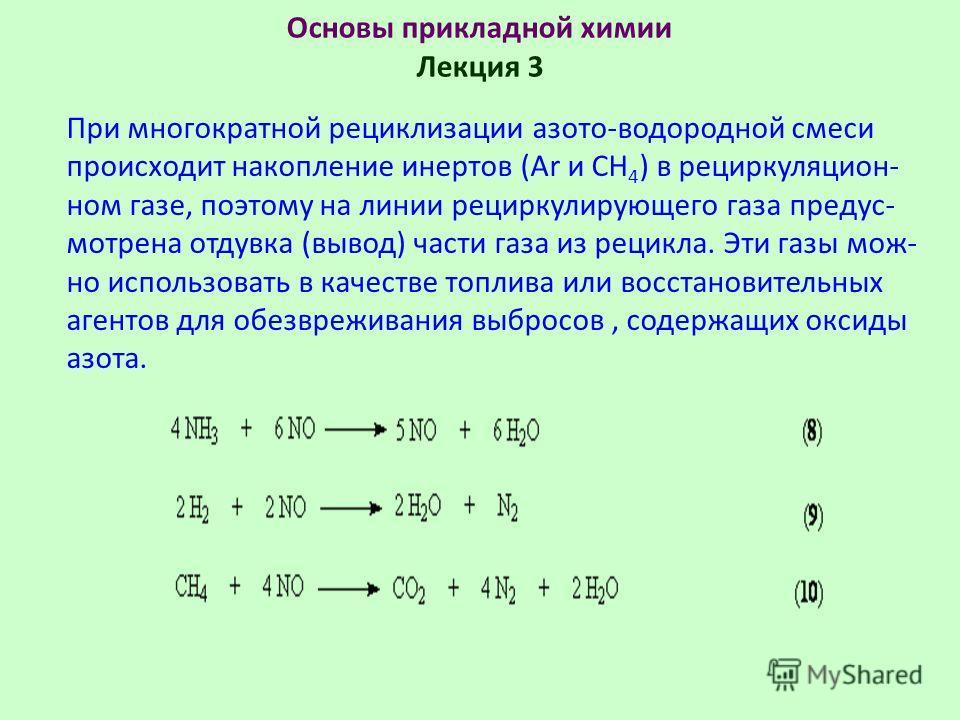 Основы прикладной химии Лекция 3 При многократной рециклизации азото-водородной смеси происходит накопление инертов (Ar и CH 4 ) в рециркуляцион- ном газе, поэтому на линии рециркулирующего газа предус- мотрена отдувка (вывод) части газа из рецикла.