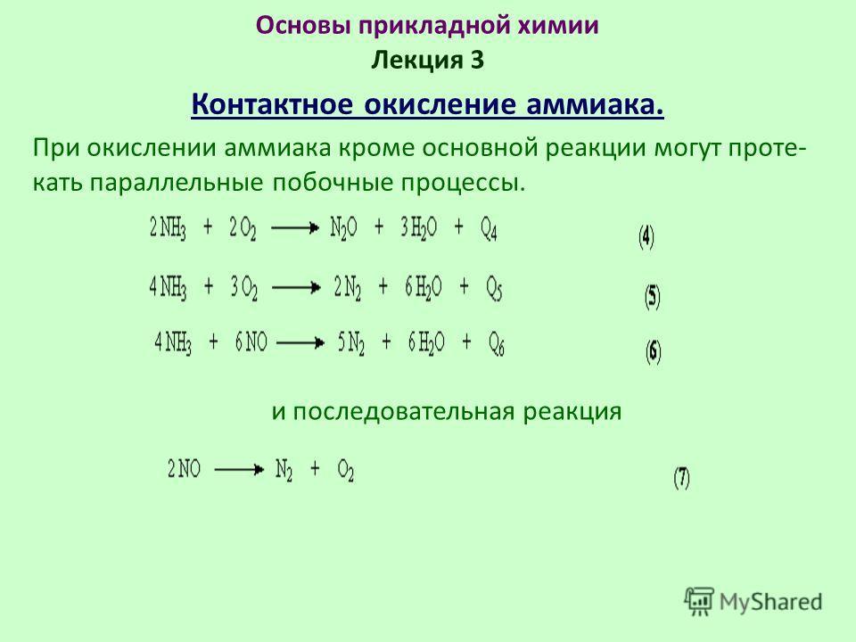 Основы прикладной химии Лекция 3 Контактное окисление аммиака. При окислении аммиака кроме основной реакции могут проте- кать параллельные побочные процессы. и последовательная реакция