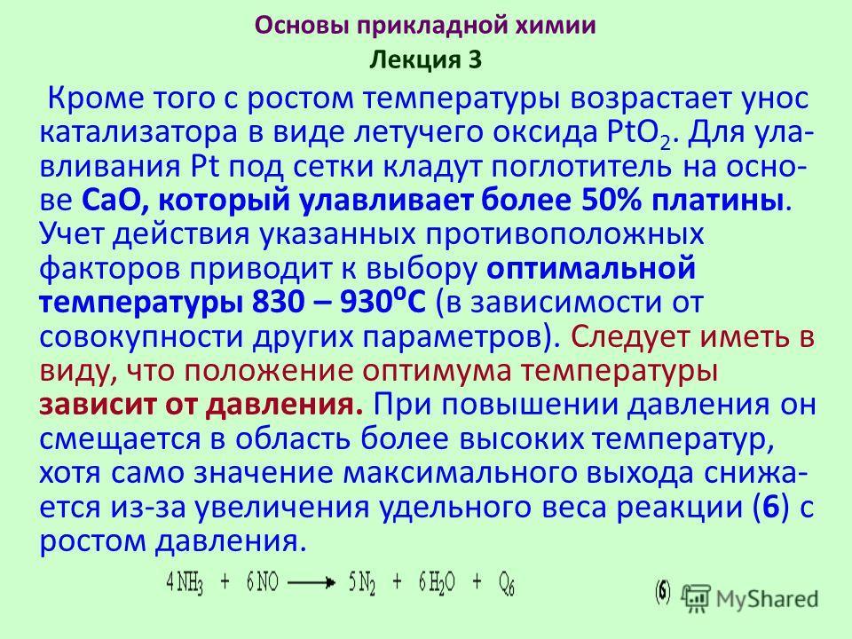 Основы прикладной химии Лекция 3 Кроме того с ростом температуры возрастает унос катализатора в виде летучего оксида PtO 2. Для ула- вливания Pt под сетки кладут поглотитель на осно- ве CaO, который улавливает более 50% платины. Учет действия указанн