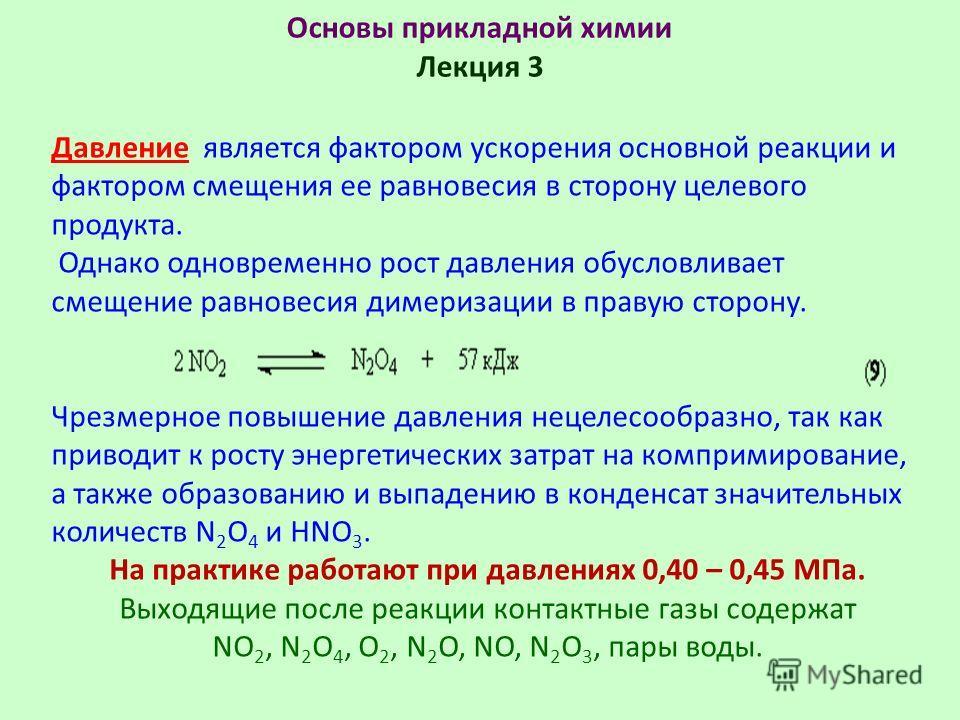 Основы прикладной химии Лекция 3 Давление является фактором ускорения основной реакции и фактором смещения ее равновесия в сторону целевого продукта. Однако одновременно рост давления обусловливает смещение равновесия димеризации в правую сторону. Чр