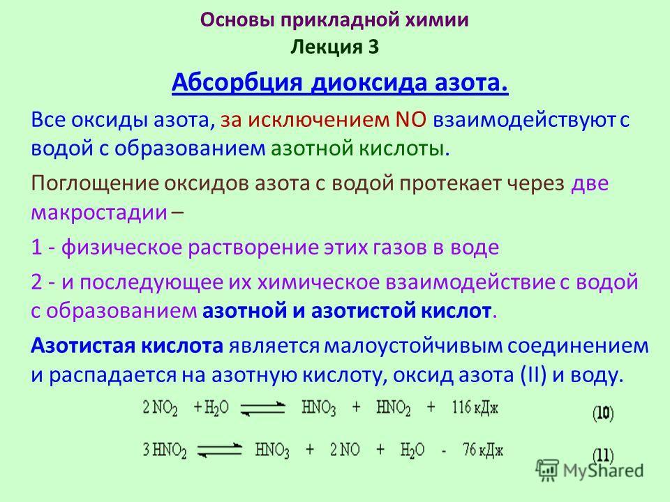 Основы прикладной химии Лекция 3 Абсорбция диоксида азота. Все оксиды азота, за исключением NO взаимодействуют с водой с образованием азотной кислоты. Поглощение оксидов азота с водой протекает через две макростадии – 1 - физическое растворение этих