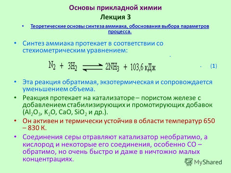 Основы прикладной химии Лекция 3 Теоретические основы синтеза аммиака, обоснования выбора параметров процесса. Синтез аммиака протекает в соответствии со стехиометрическим уравнением: (1) Эта реакция обратимая, экзотермическая и сопровождается уменьш