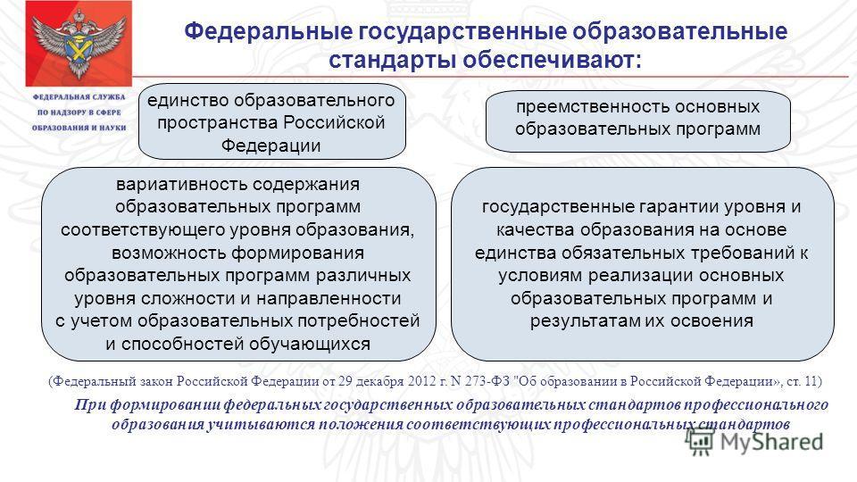Федеральные государственные образовательные стандарты обеспечивают: (Федеральный закон Российской Федерации от 29 декабря 2012 г. N 273-ФЗ