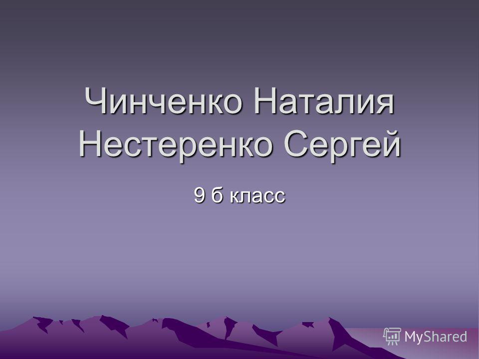 Чинченко Наталия Нестеренко Сергей 9 б класс