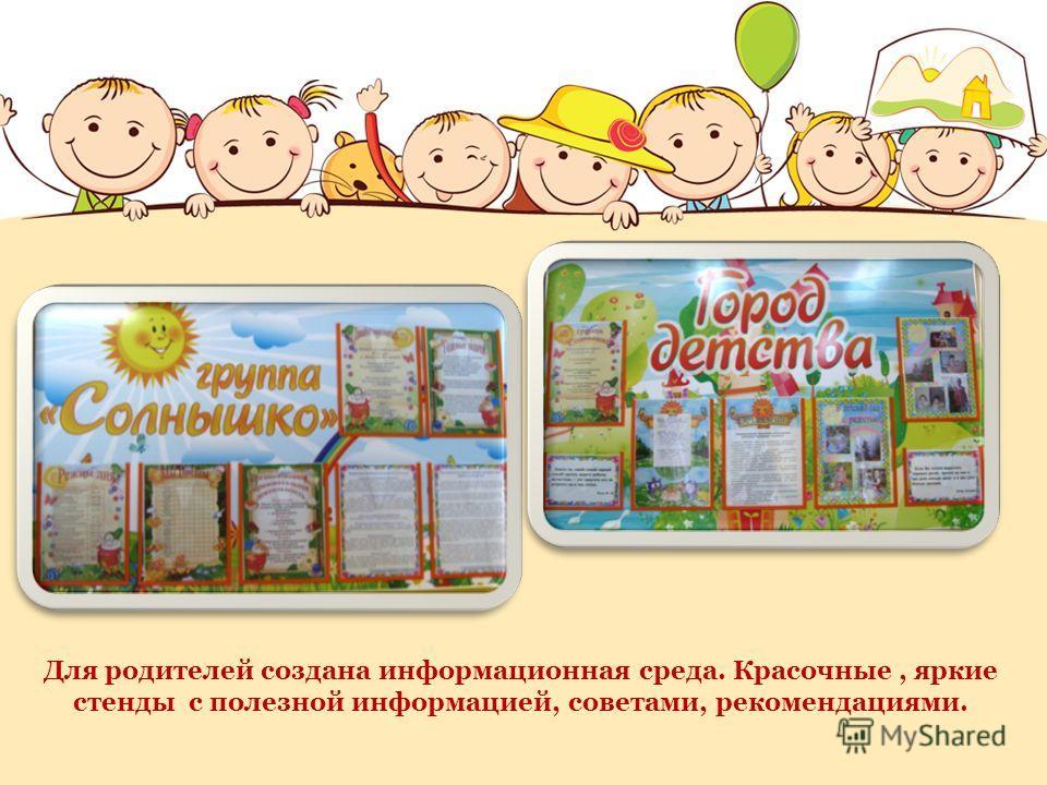 Для родителей создана информационная среда. Красочные, яркие стенды с полезной информацией, советами, рекомендациями.