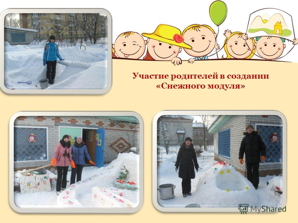 Участие родителей в создании «Снежного модуля»