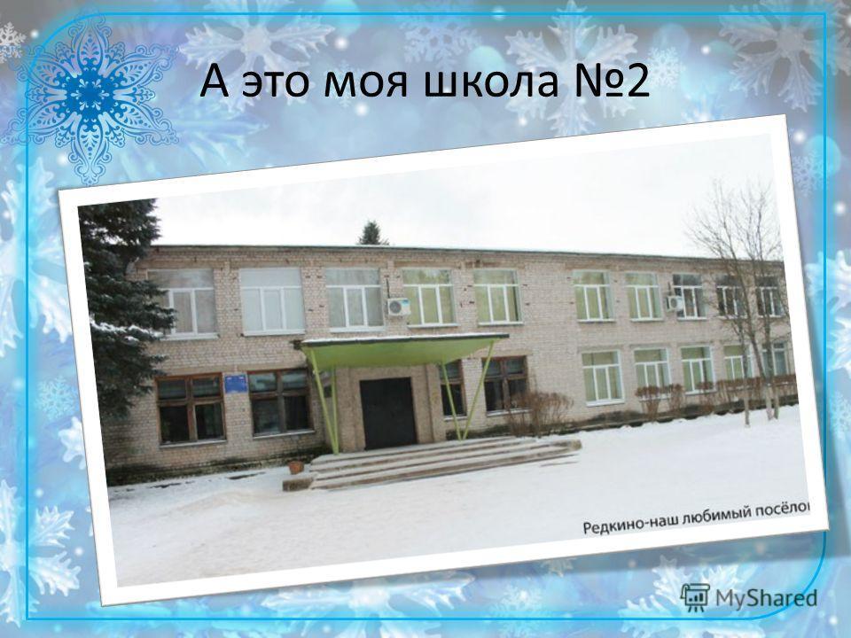 А это моя школа 2