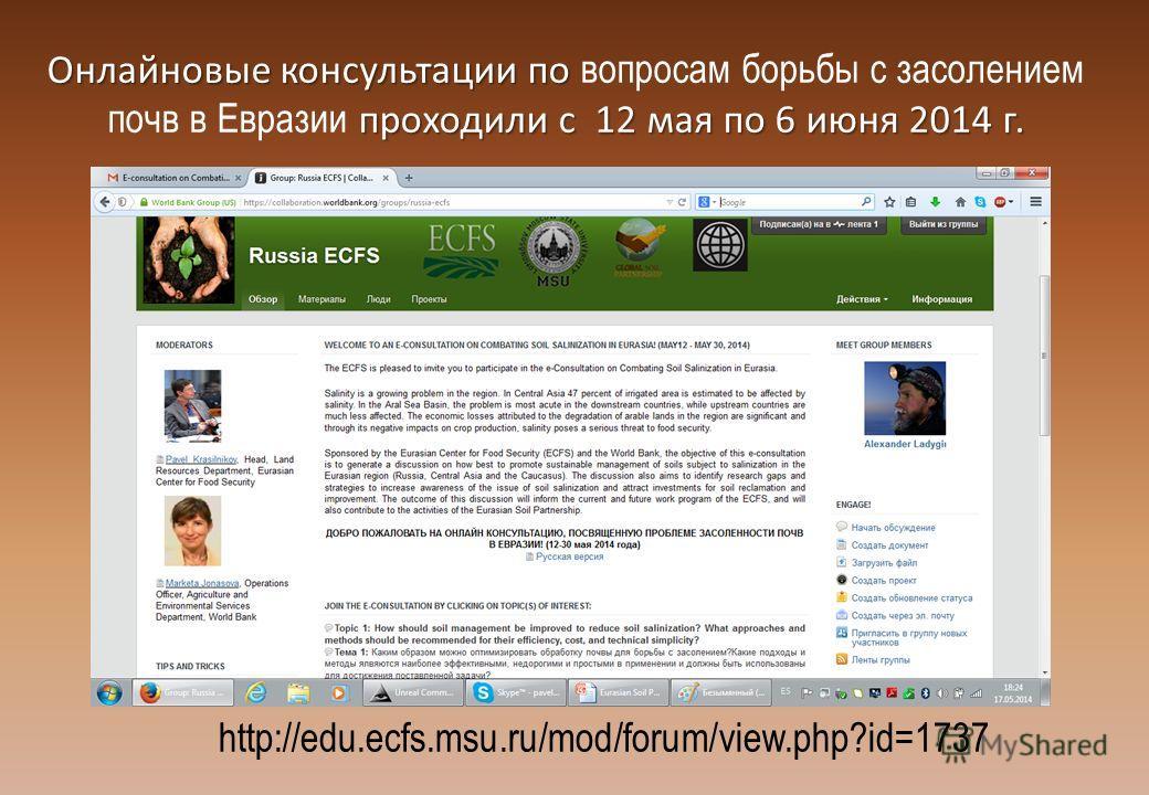 Онлайновые консультации по проходили с 12 мая по 6 июня 2014 г. Онлайновые консультации по вопросам борьбы с засолением почв в Евразии проходили с 12 мая по 6 июня 2014 г. http://edu.ecfs.msu.ru/mod/forum/view.php?id=1737